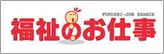 Banner_fukusi