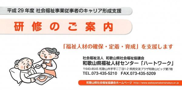 H29kensyu_hyoushi-300x209