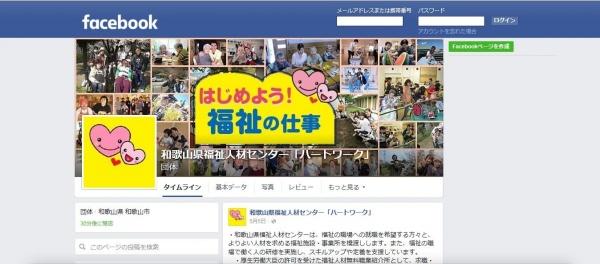 Facebook画面イメージ