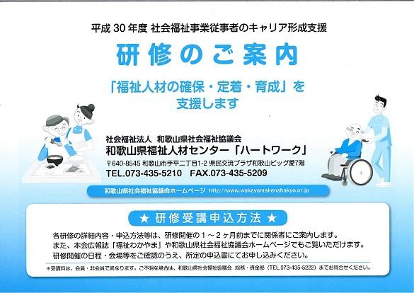 H30kensyu_hyoushi-300x209