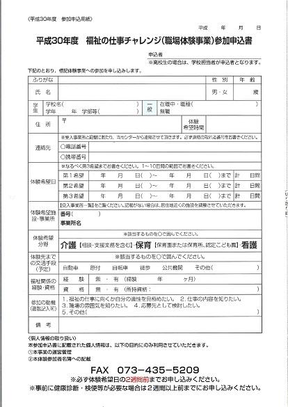 職場体験(申込書)
